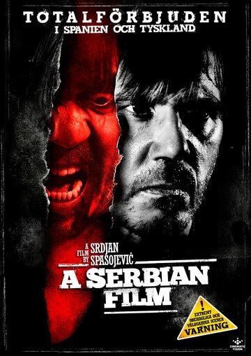 Фильм Сербский фильм