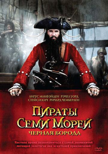 ������ ���� �����: ������ ������ (Blackbeard)