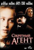 Секретный агент (1996)