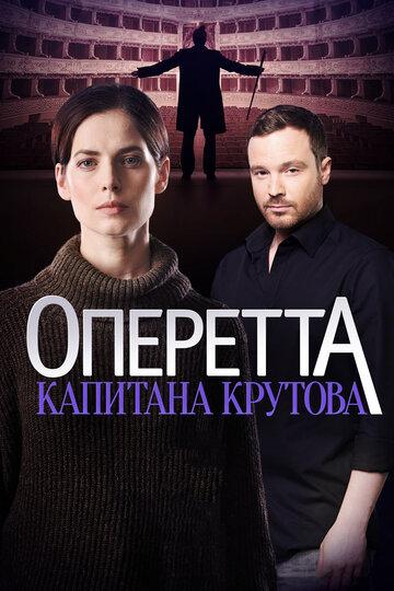 Оперетта капитана Крутова 2017