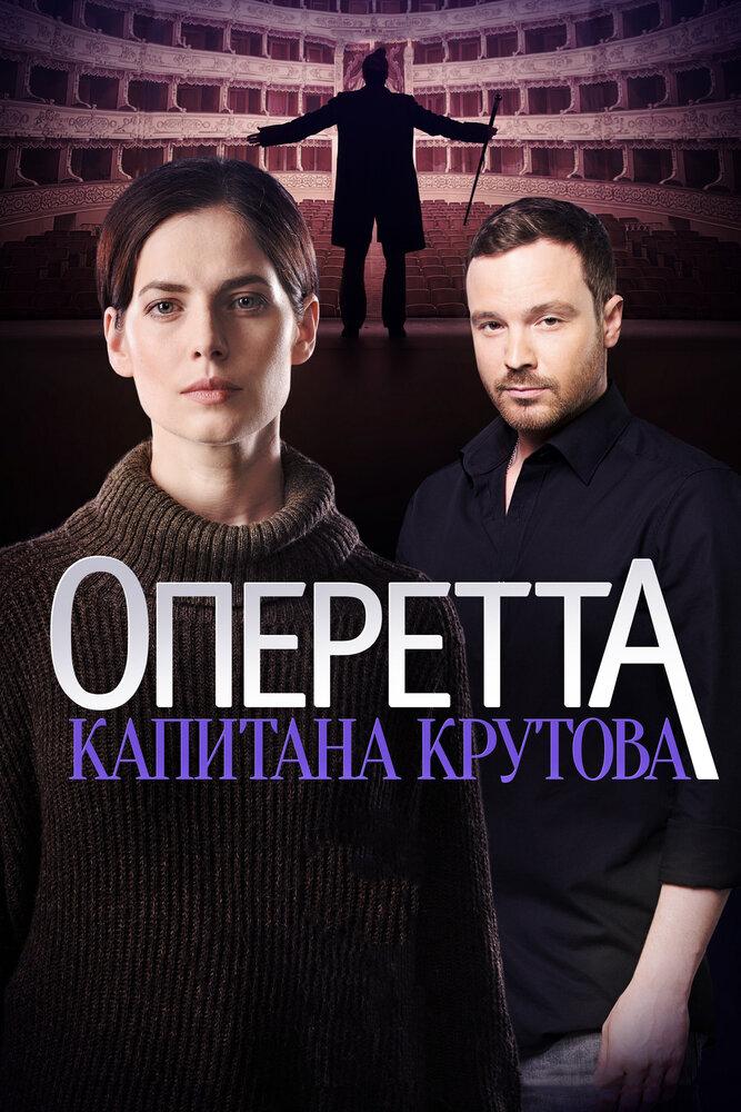 Оперетта капитана Крутова 1,8 серия 15 01 2018