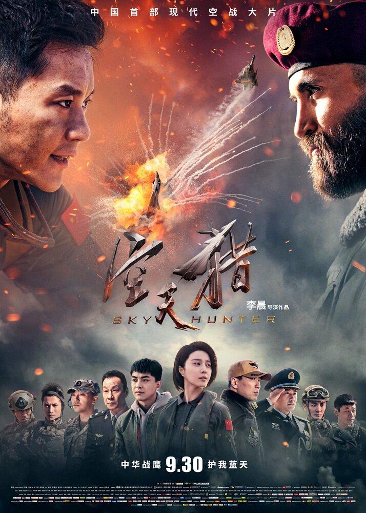 1045079 - Небесный охотник ✸ 2017 ✸ Китай