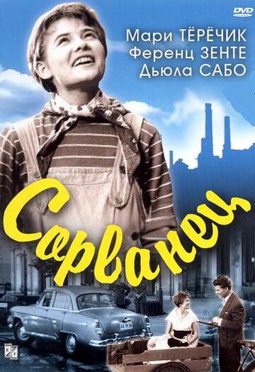 Сорванец (1959)