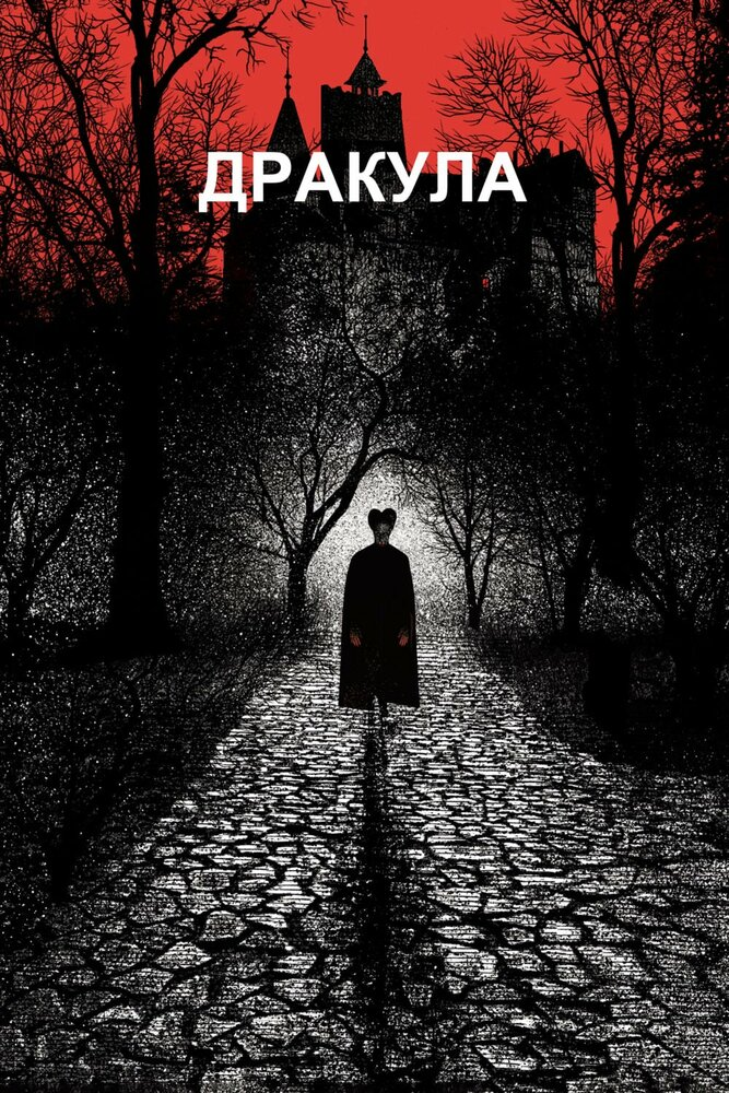 Дракула / Dracula. 1992г.