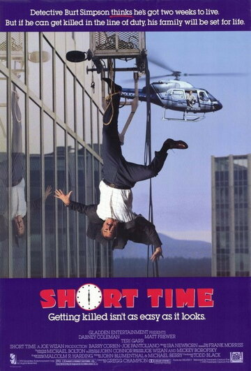 Короткое время (Short Time)