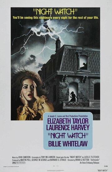 Ночной дозор (Night Watch)