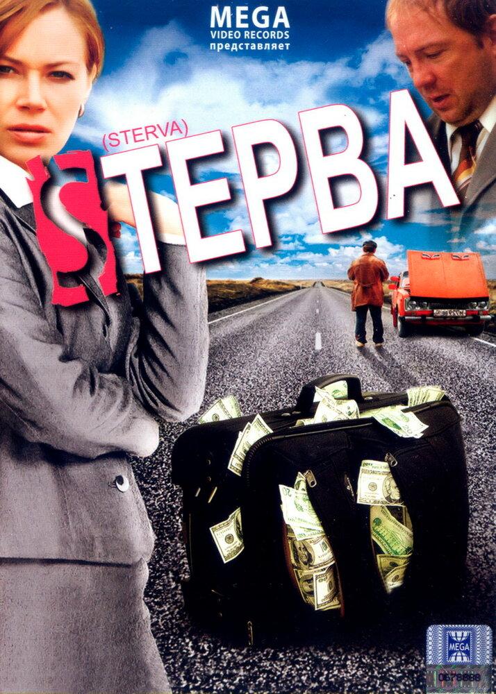 Стерва (2009)