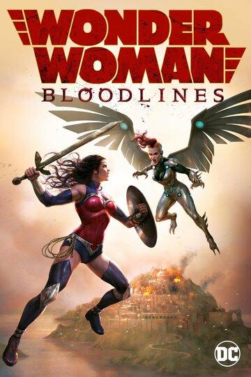 Чудо-женщина: Кровные узы 2019 | МоеКино