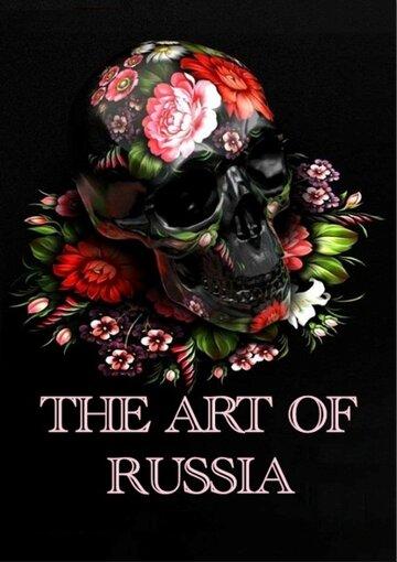 Искусство России 2009