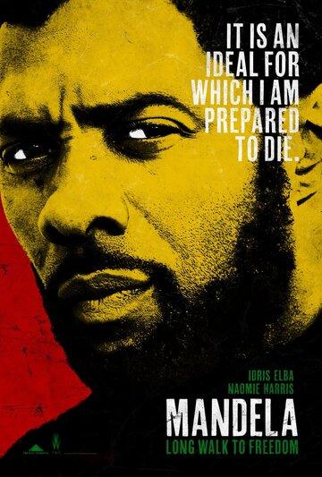 Долгая дорога к свободе (2013) полный фильм