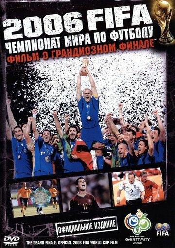 2006 FIFA: Чемпионат мира по футболу (2006)