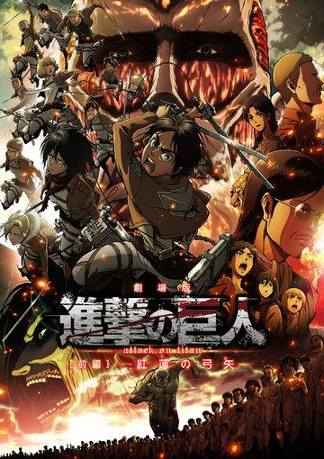 Вторжение титанов: Багровые стрелы (2016) 2 сезон