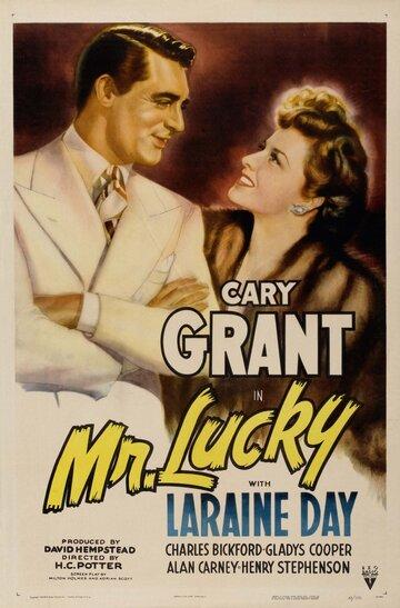Постер к фильму Мистер Счастливчик (1943)