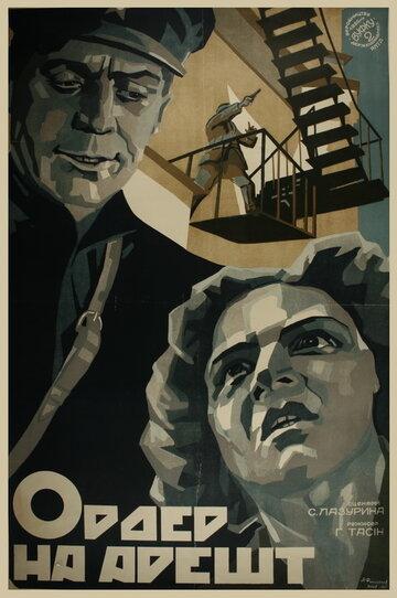 Ордер на арест (1926) полный фильм онлайн
