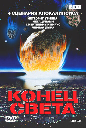 BBC: Конец света (2005)