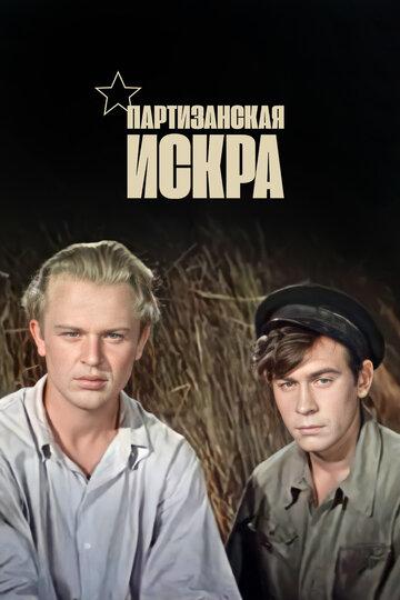 Партизанская искра (1957) полный фильм онлайн