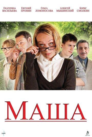 Маша (ТВ)