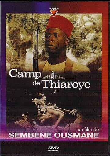 Лагерь Тирана (Camp de Thiaroye)
