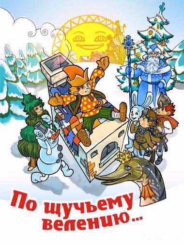 «Мультфильм Сказка По Щучьему Велению Скачать Торрент» — 1993