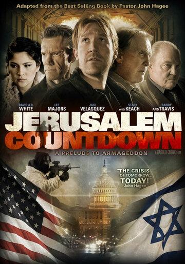Обратный отсчёт: Иерусалим