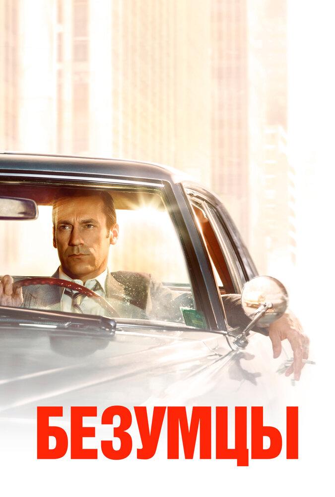 Безумцы 7 сезон 12 серия 2007