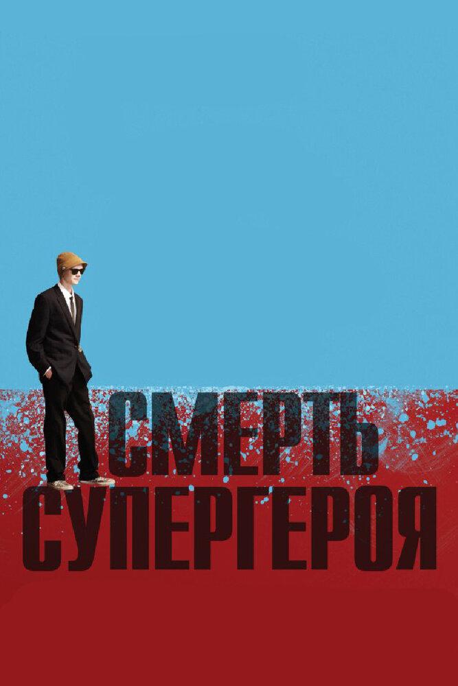 Смерть супергероя (2012) - смотреть онлайн HD