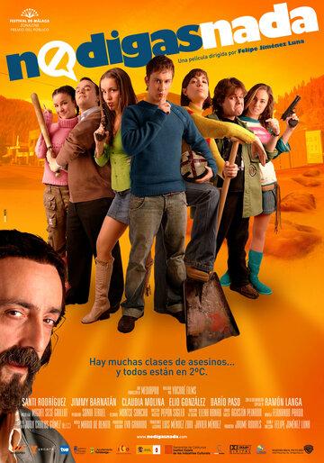 Ничего не говори (2007)