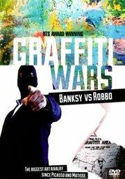Смотреть онлайн Войны граффити