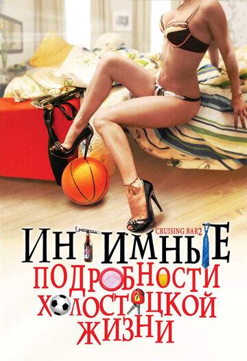 Фильм Интимные подробности холостяцкой жизни