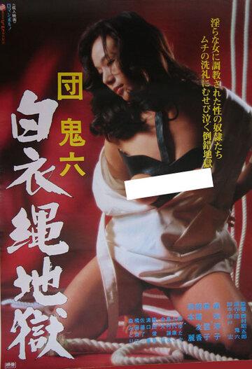 Все женщины – шлюхи (1980) полный фильм онлайн