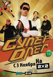 СуперОлег (2012)