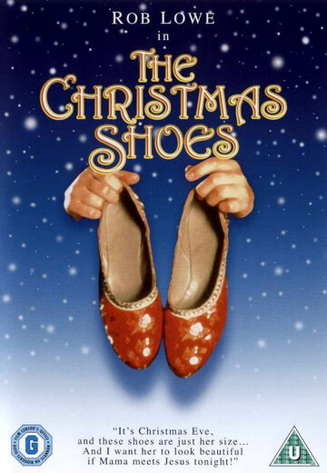 Рождественские туфли