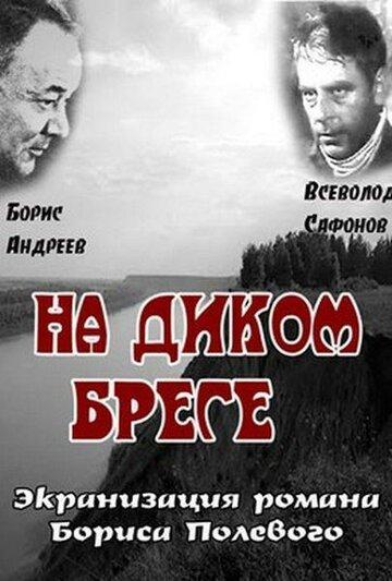 На диком бреге (1966)