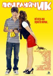 ПоцелуйчИК (2009) смотреть онлайн фильм в хорошем качестве 1080p