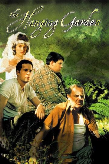 Висячий сад (1997)