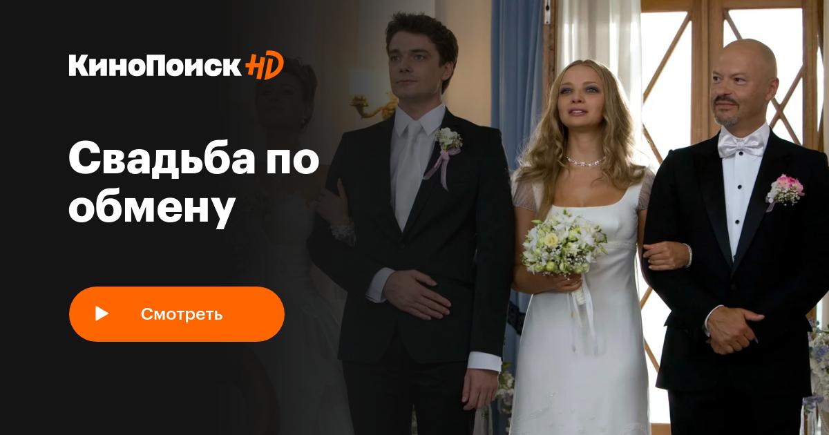 свадьба по обмену торрент