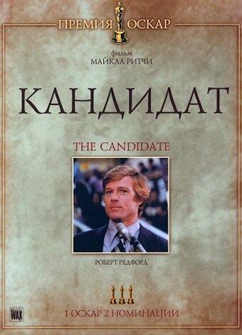 Кандидат (The Candidate)