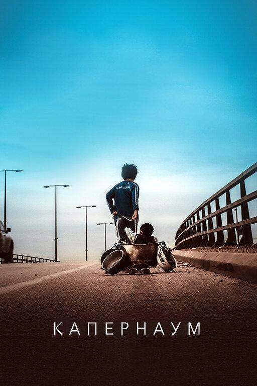 Отзывы к фильму — Капернаум (2018)