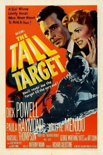 Высокая цель (1951)