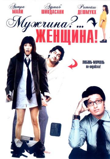 Мужчина?… Женщина! (2005) — отзывы и рейтинг фильма