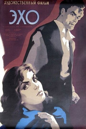 Эхо (1959) полный фильм