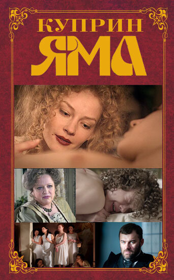 Куприн. Яма (2014) полный фильм онлайн
