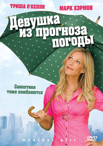 Фильм Девушка из прогноза погоды