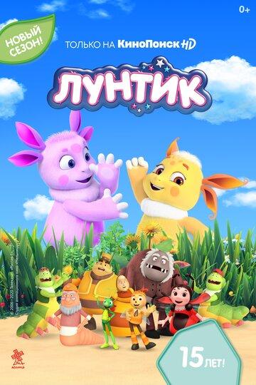 Лунтик и его друзья  смотреть онлайн