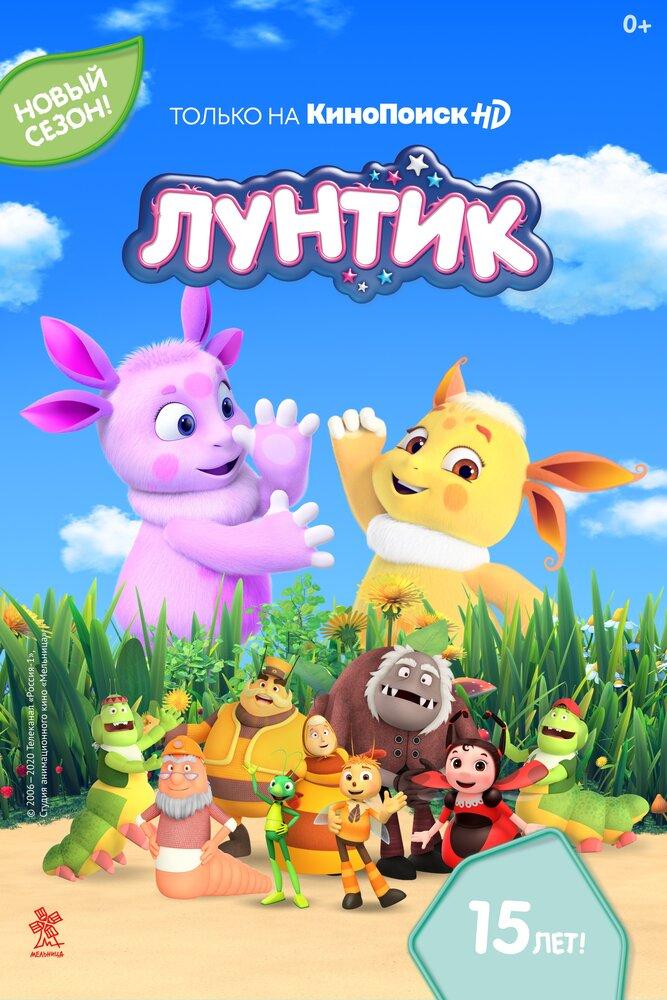 Сериал Лунтик и его друзья