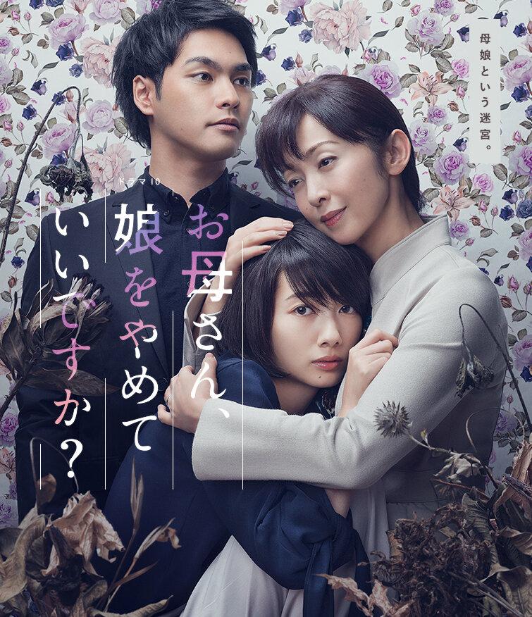 1378966 - Мама, можно я перестану быть твоей дочерью? ✦ 2017 ✦ Япония