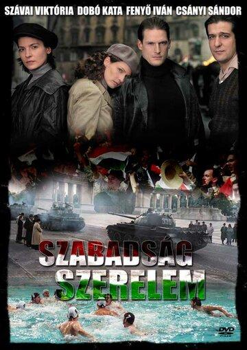 Дети славы (2006)