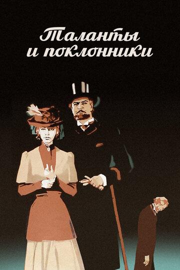 Таланты и поклонники (1973) полный фильм онлайн