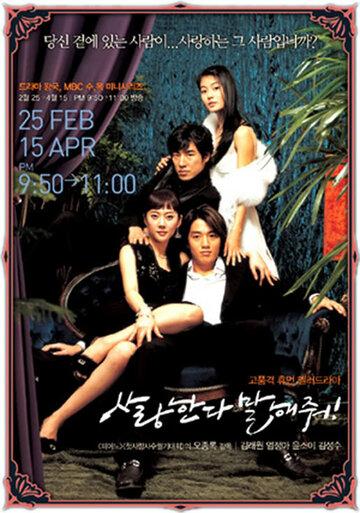 Скажи, что любишь меня (2004) полный фильм онлайн