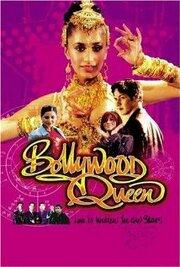 Смотреть онлайн Королева Болливуда